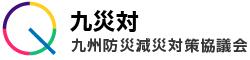 九州防災減災対策協議会|九災対 ロゴ