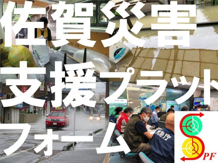 佐賀災害支援プラットフォーム
